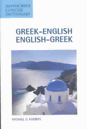 Greek-English Concise Dictionary By Kambas, Michael